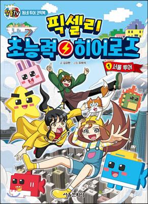 잠뜰TV 픽셀리 초능력 히어로즈 1 서울 투어