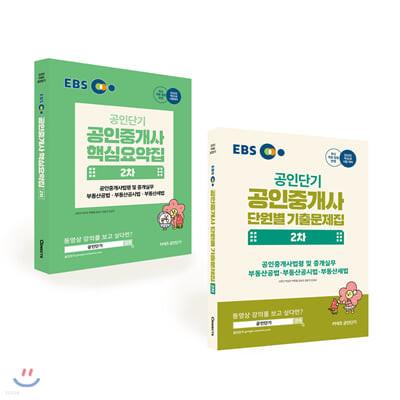 2020 EBS 공인중개사 2차 단원별 기출문제집 + 핵심요약집 세트