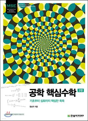 MSE, 공학 핵심수학