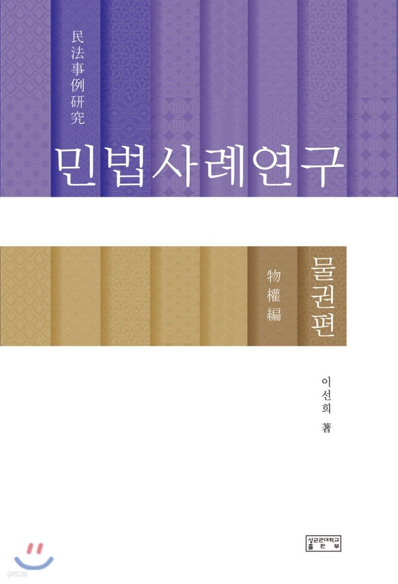 민법사례연구