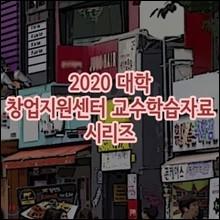 2020 대학 창업지원센터 교수학습자료 시리즈