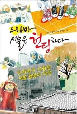 드라마, 서울을 헌팅하다
