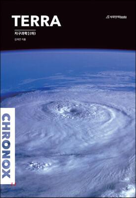 2021 CHRONOX  크로녹스 지구과학 1 (하) (2020년)