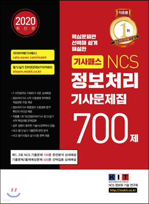 2020 기사패스 NCS 정보처리기사 문제집 700제