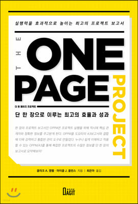 THE ONE-PAGE PROJECT (더 원 페이지 프로젝트)