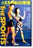 스포츠 키네시오 테이핑 The Sports
