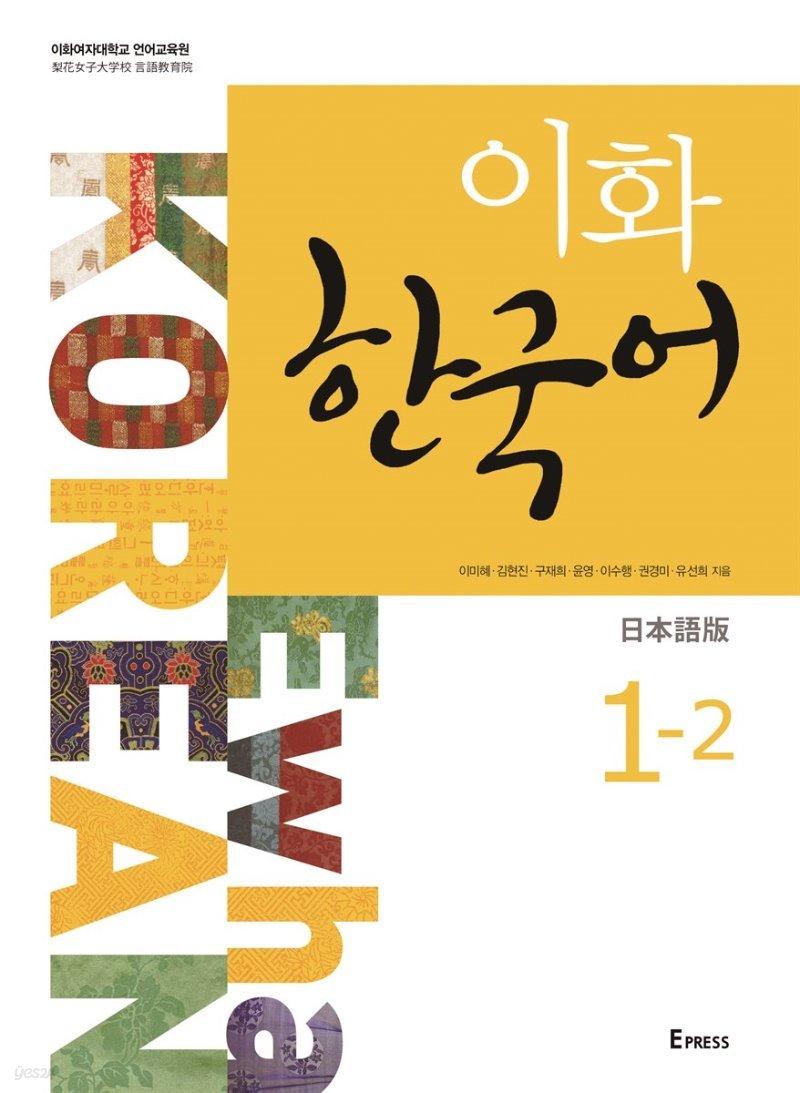 이화 한국어 1-2 (일본어판)