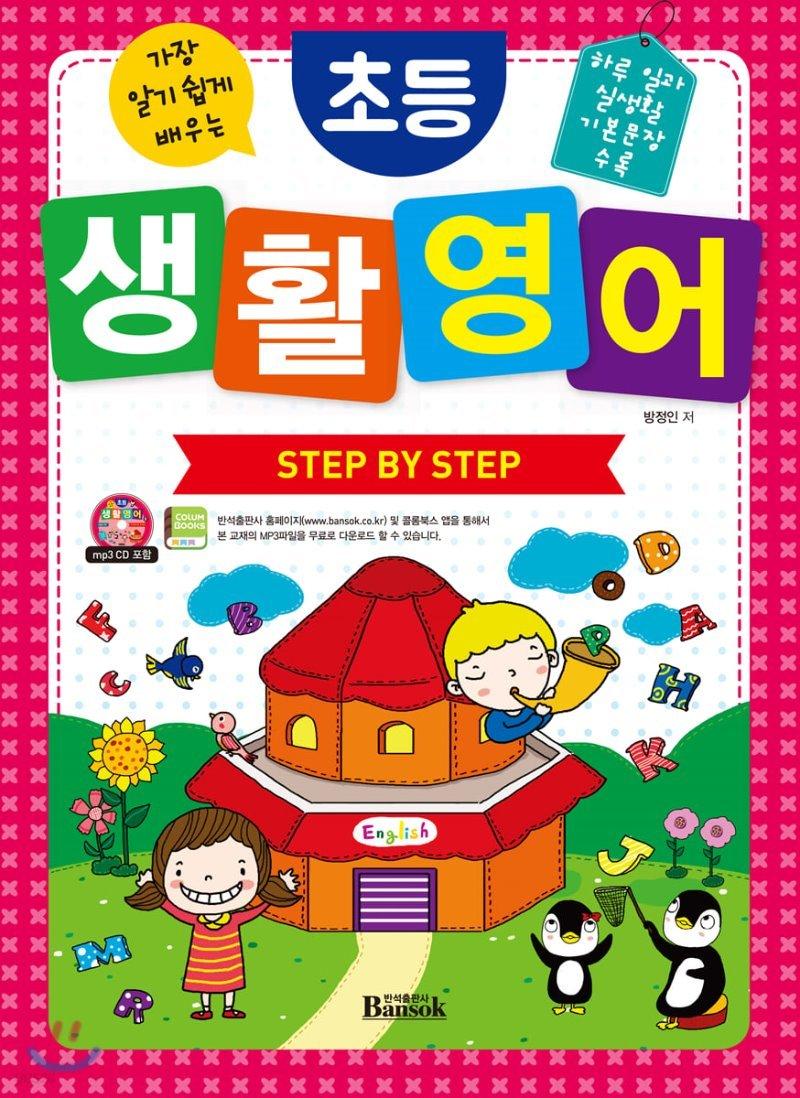 초등 생활 영어 STEP BY STEP