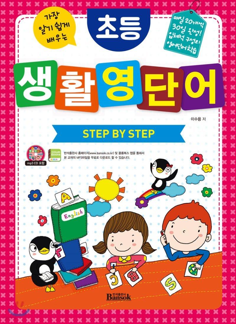 초등 생활 영단어 STEP BY STEP