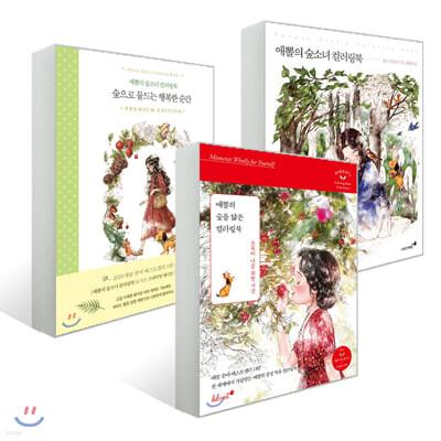 애뽈의 숲소녀 컬러링북 세트