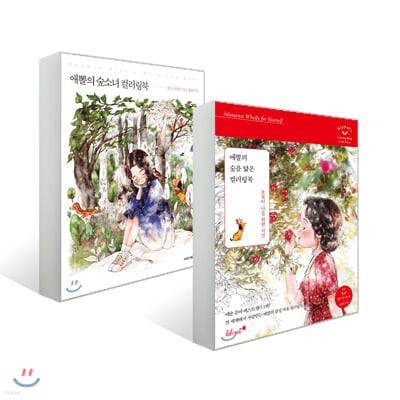 애뽈의 숲소녀 컬러링북 + 숲을 닮은 컬러링북