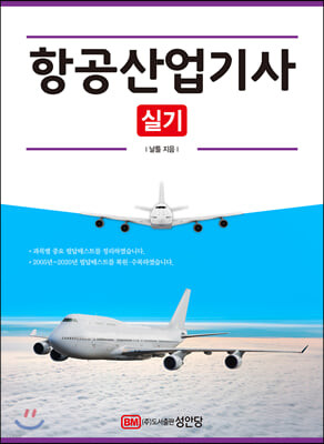2021 항공산업기사 실기