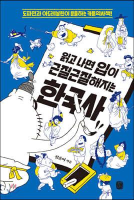 [단독][대여] 읽고 나면 입이 근질근질해지는 한국사