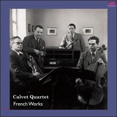 Calvet Quartet 칼베 사중주단 프랑스 현악 사중주 작품 연주집 (French Works) [2LP]