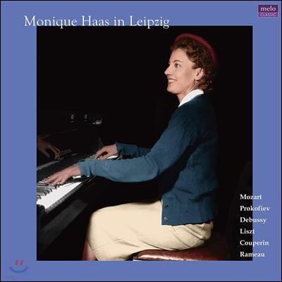 모니크 하스 1956년 라이프치히 피아노 리사이틀 (Monique Haas in Leipzig) [2LP]