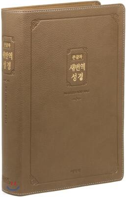 새번역성경 (큰글자/강대용/단본/색인/무지퍼/RN92F/브라운/PU)