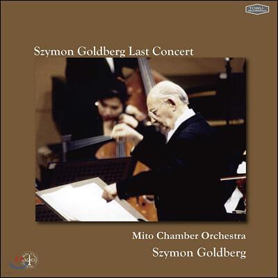 시몬 골드베르크의 마지막 콘서트 (Szymon Goldberg Last Concert) [2LP]