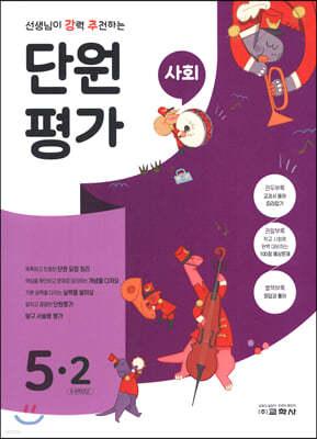 선생님이 강력 추천하는 단원평가 사회 5-2 (2020년)