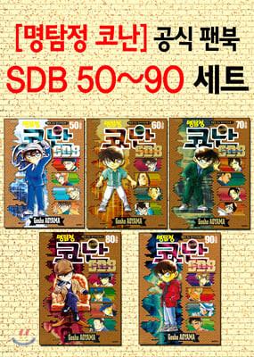 명탐정 코난 슈퍼 다이제스트 북 플러스 SDB+ 50~90 세트