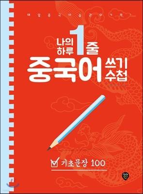 나의 하루 1줄 중국어 쓰기 수첩 : 기초문장 100