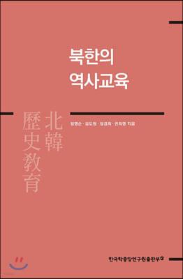 북한의 역사교육