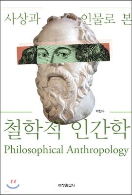 사상과 인물로 본 철학적 인간학