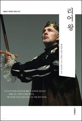 리어 왕 (한글판)