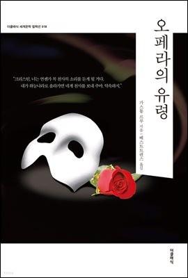 오페라의 유령 (한글판)