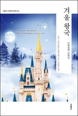 눈의 여왕 (한글판)