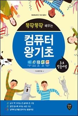 뚝딱뚝딱 배우는 초보탈출비법 컴퓨터왕기초 (윈도우10 & 인터넷 & 한글 2010 & 엑셀 2010 & 파워포인트 2010)