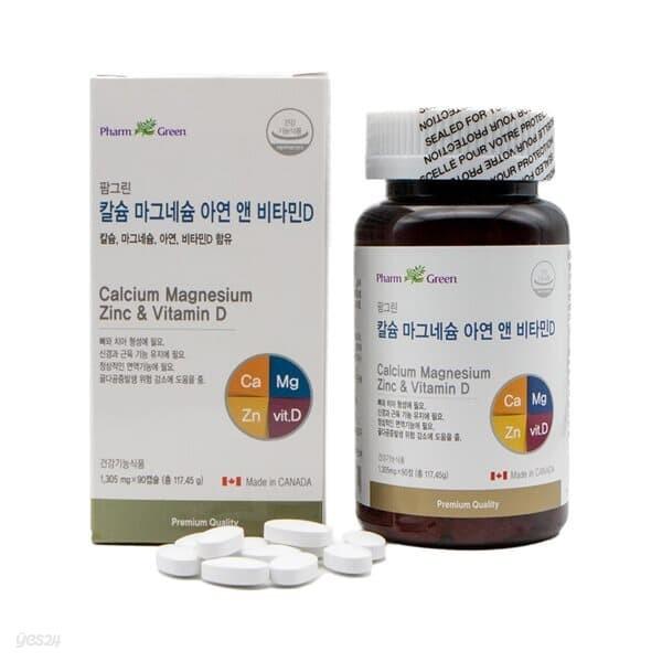 팜그린 칼슘 마그네슘 아연 앤 비타민D 1305mg x 90정