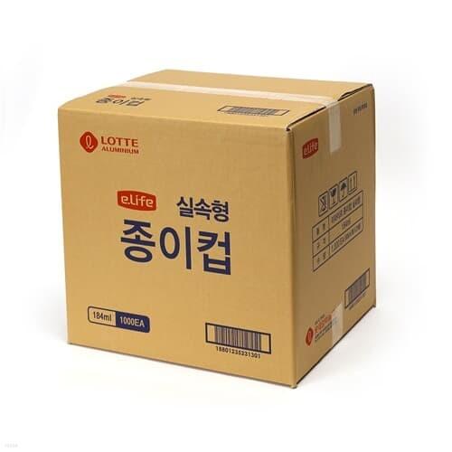롯데 종이컵 1BOX(1,000개) / 위생컵 일회용 종이컵