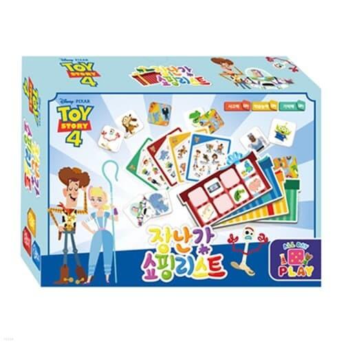 디즈니 토이스토리4 장난감 쇼핑리스트 보드게임