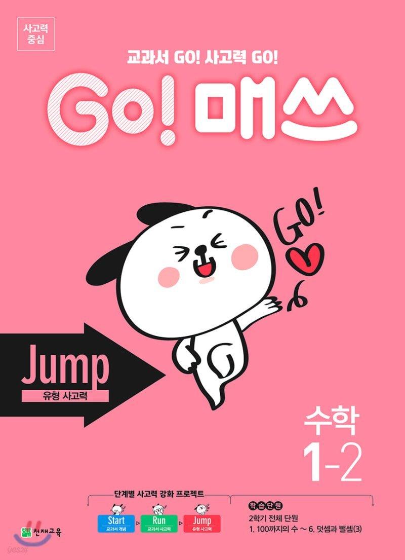 GO! 매쓰 고매쓰 Jump 1-2