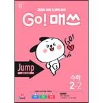 GO! 매쓰 고매쓰 Jump 2-2