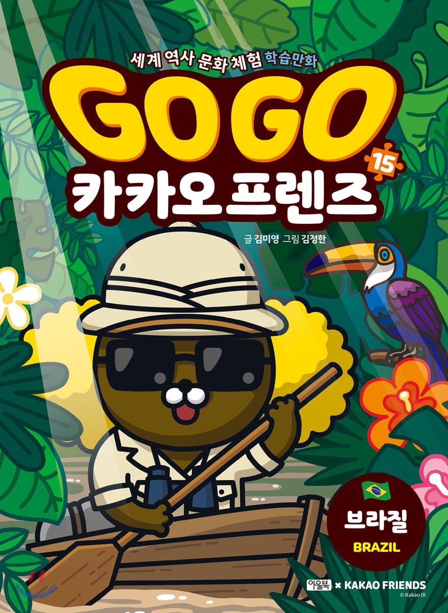 Go Go 카카오프렌즈 15