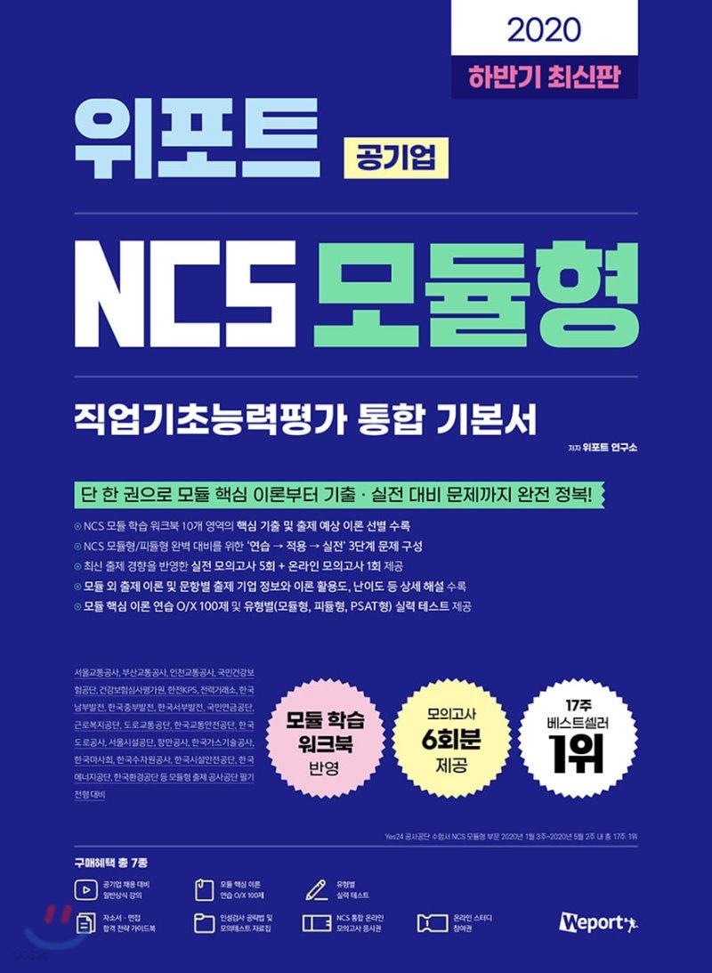 2020 하반기 최신판 위포트 공기업 NCS 모듈형 직업기초능력평가 통합 기본서