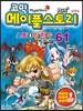코믹 메이플스토리 오프라인 RPG 61