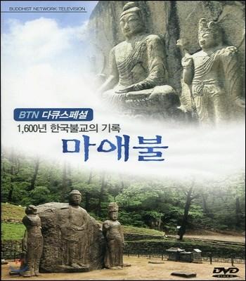 마애불 : 1600년 한국불교의 기록 (DVD)
