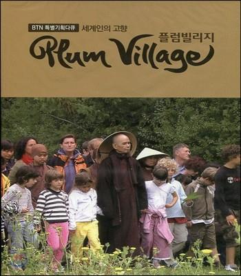 플럼 빌리지 (Plum Village) 한글판 (DVD)