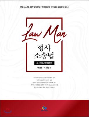 LawMan 형사소송법 최신5개년 판례정리