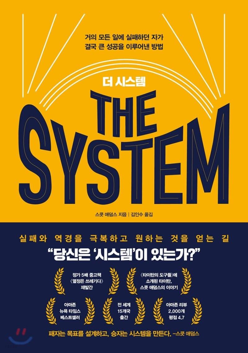 더 시스템 THE SYSTEM