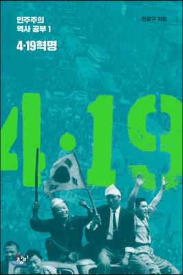 민주주의 역사 공부 1