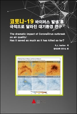 코로나-19 바이러스 발생 후 극적으로 달라진 대기환경 연구