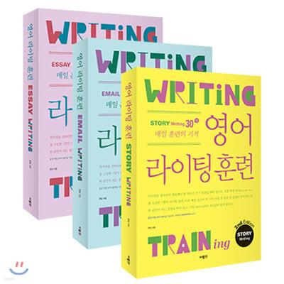 영어 라이팅 훈련 라이팅 2nd Edition 세트