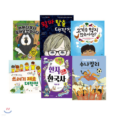 2020 초등학교 3학년 2학기 권장 필독서 세트