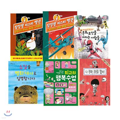2020 초등학교 4학년 2학기 권장 필독서 세트