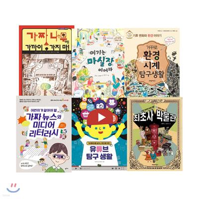 2020 초등학교 5학년 2학기 권장 필독서 세트