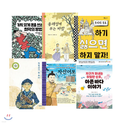 2020 초등학교 5학년 2학기 추천 필독서 세트