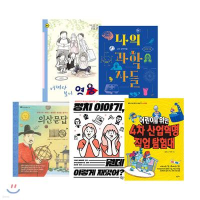2020 초등학교 6학년 2학기 권장 필독서 세트
